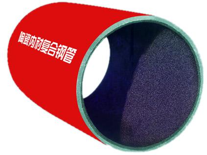 内衬耐磨陶瓷复合管的性能参数